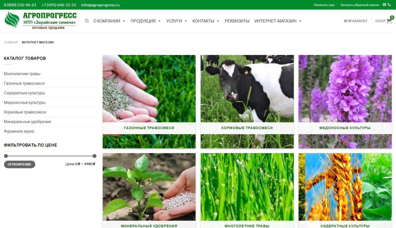 Новый сайт Агропрогресс